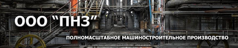 Металлообработка | ПНЗ